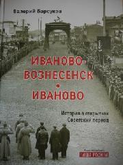 Иваново-Вознесенск Иваново История в открытках Советский период