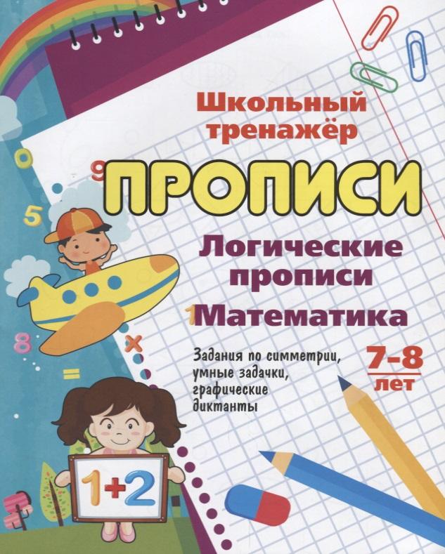 Логические прописи. Математика. 7-8 лет. Задания по симметрии, умные задачки, графические диктанты
