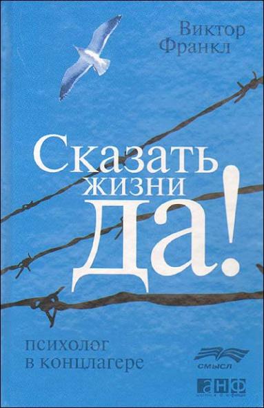 """Сказать жизни """"Да!"""": Психолог в концлагере"""