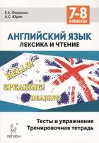Английский язык. 7-8 классы. Лексика и чтение. Тесты и упражнения. Тренировочная тетрадь