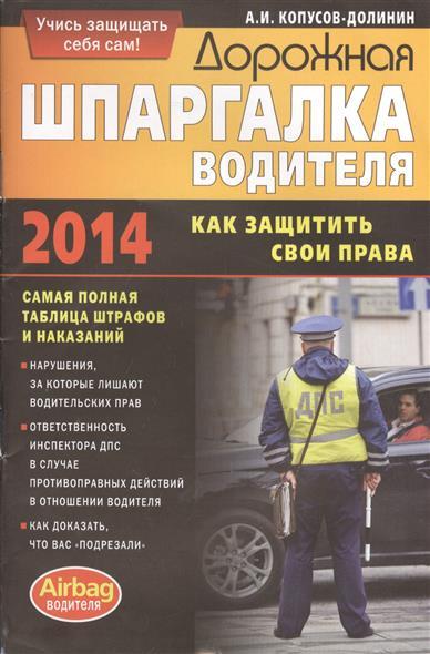 Копусов-Долинин А. Дорожная шпаргалка водителя: как защитить свои права. 2014