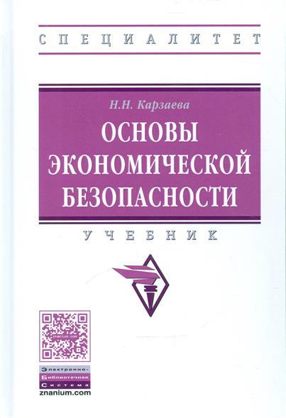Карзаева Н. Основы экономической безопасности. Учебник о н калинина основы аэрокосмофотосъемки