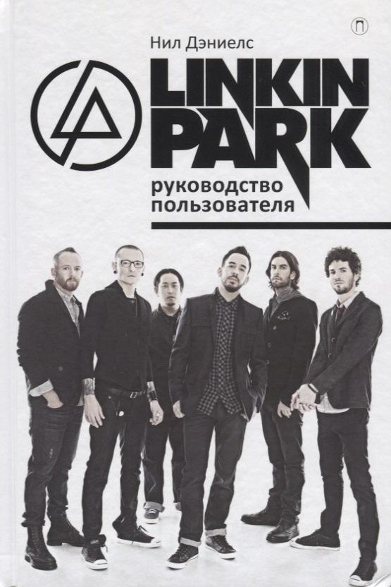 Дэниелс Н. Linkin Park. Руководство пользователя д н колисниченко drupal 7 руководство пользователя
