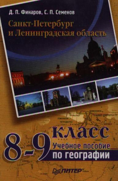 Санкт-Петербург и Ленинградская область 8-9 кл уч. пособие по географии