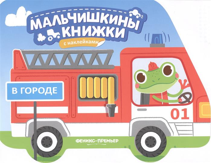 Извозчикова А. (ред.) В городе. Книжка с наклейками извозчикова а ред зверюшки