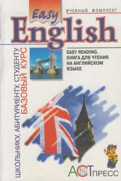 Книга для чтения на англ. языке Easy Reading