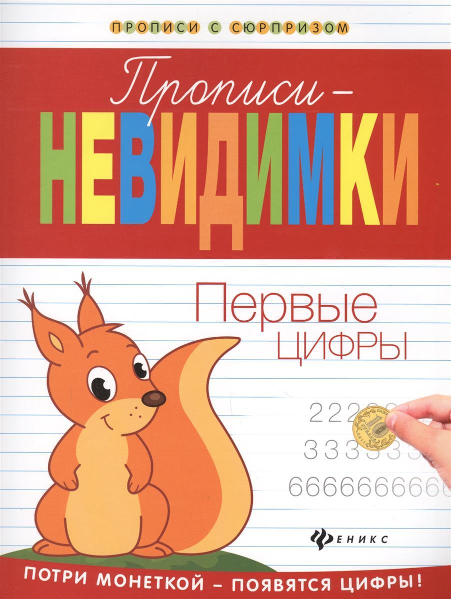 Силенко Е. (отв. ред.) Прописи-невидимки. Первые цифры