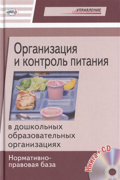 Организация и контроль питания в ДОО. Нормативно-правовая база (+CD)