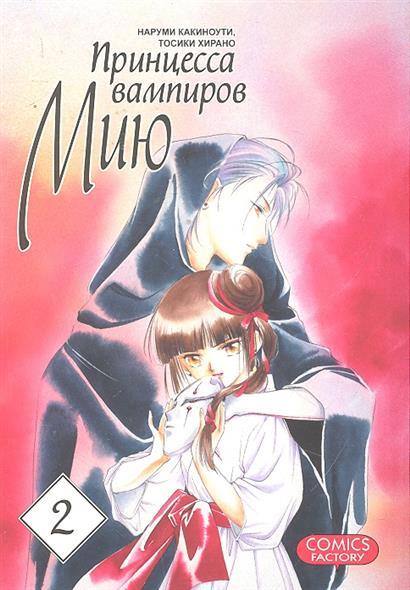 Комикс Принцесса вампиров Мию т.2