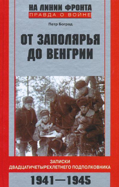 От Заполярья до Венгрии Записки 24-летн.  подполк. 1941-1945