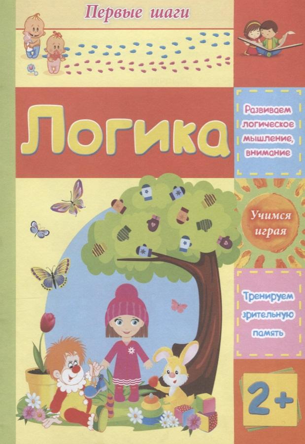 Харченко Т. Логика ISBN: 9785705739998 харченко н харченко н недревесная продукция леса учебник второе издание