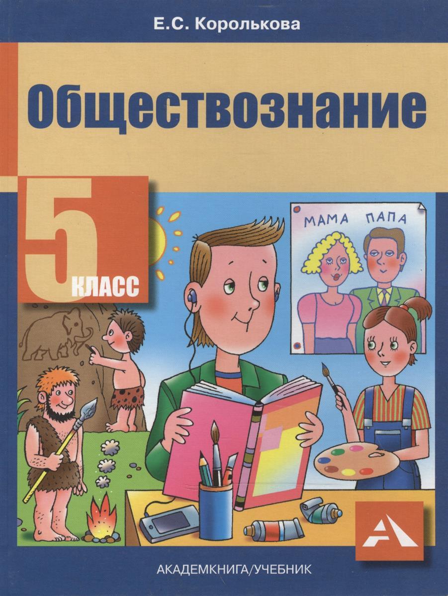 Королькова Е. Обществознание. 5 класс. Учебник обществознание 5 класс учебник фгос