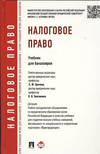 Грачева Е., Болтинова О. (ред.) Налоговое право. Учебник для бакалавров