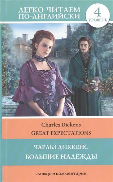 Большие надежды = Great Expectations. 4 уровень