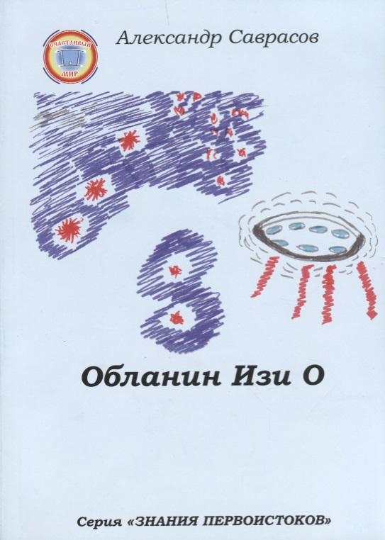 Обланин Изи О. Книга десятая из серии