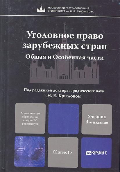 Уголовное право зарубежных стран. Общая и Особенная части. Учебник для магистров. 4-е издание, переработанное и дополненное