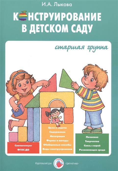 Лыкова И. Конструирование в детском саду. Старшая группа. Учебно-методическое пособие к парциальной программе Умные пальчики физическая культура в детском саду старшая группа