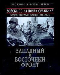 Войска СС на полях сражений Второй мировой войны 1939-1945