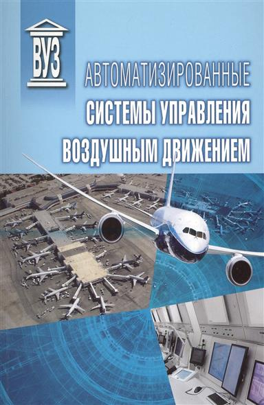 Автоматизированные системы управления воздушным движением