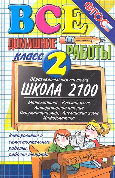 Все домашние работы за 2 класс к развивающей образовательной системе