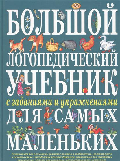 Косинова Е. Большой логопедический учебник с заданиями для самых маленьких книги эксмо большой логопедический учебник с заданиями и упражнениями для самых маленьких