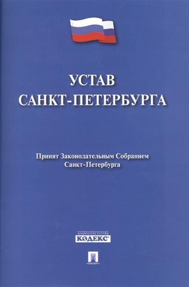 Устав Санкт-Петербурга. Принят Законодательным Собранием Санкт-Петербурга