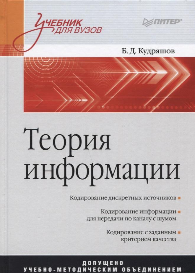 Кудряшов Б. Теория информации родневич б нелинейная теория электронной эмиссии