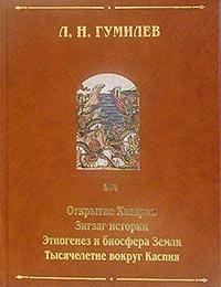 Открытие Хазарии Зигзаг истории Этногенез и биосфера Земли…