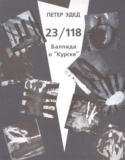 """23/118. Баллада о """"Курске"""""""