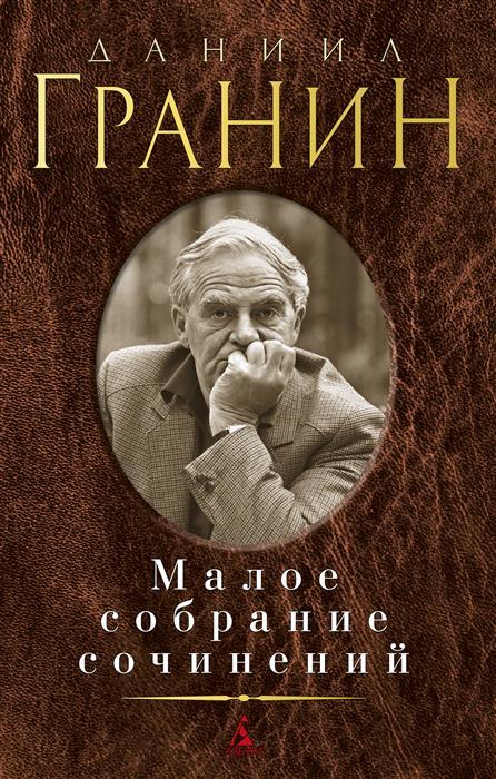 Гранин Д. Малое собрание сочинений