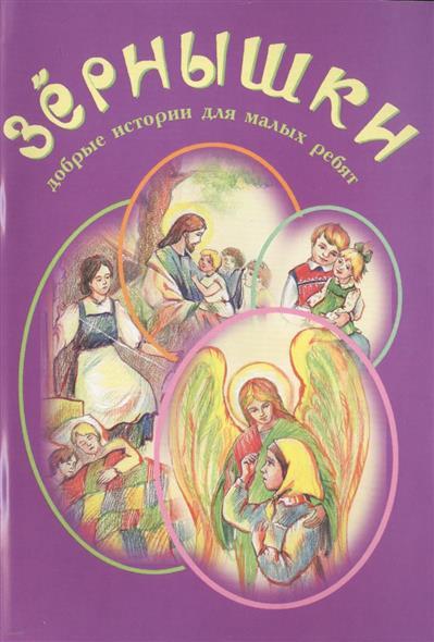 Зернышки. Добрые истории для малых ребят. Выпуск 5