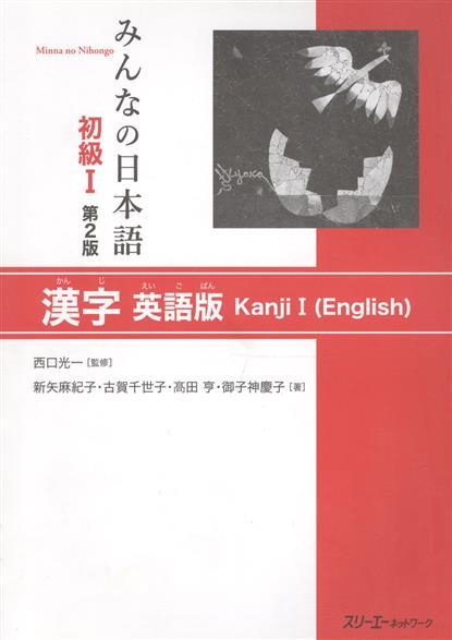 Kouichi N. Minna no Nihongo Shokyu I - Kanji Textbook/ Минна но Нихонго I. Учебник на отработку написания Кандзи (на англ. и японском языках) дмитрий агеев песенник гитариста лучшие армейские песни