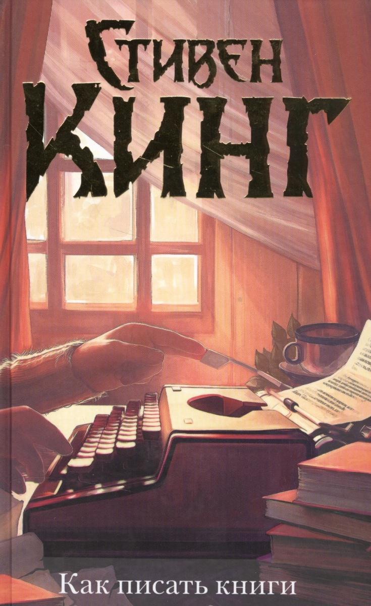 Кинг С. Как писать книги