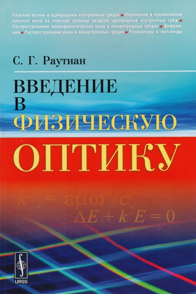 Раутиан С. Введение в физическую оптику