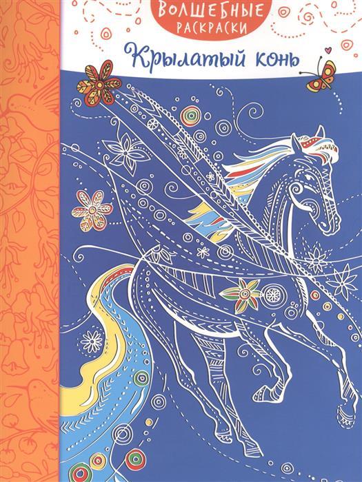 Талалаева Е. (ред.) Волшебные раскраски Крылатый конь раскраски clever антистресс волшебные миры