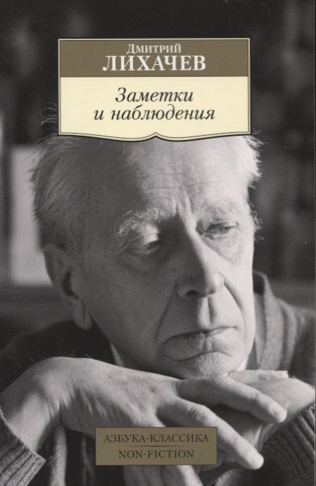 Лихачев Д. Заметки и наблюдения. Из записных книжек разных лет лихачев д заметки о русском