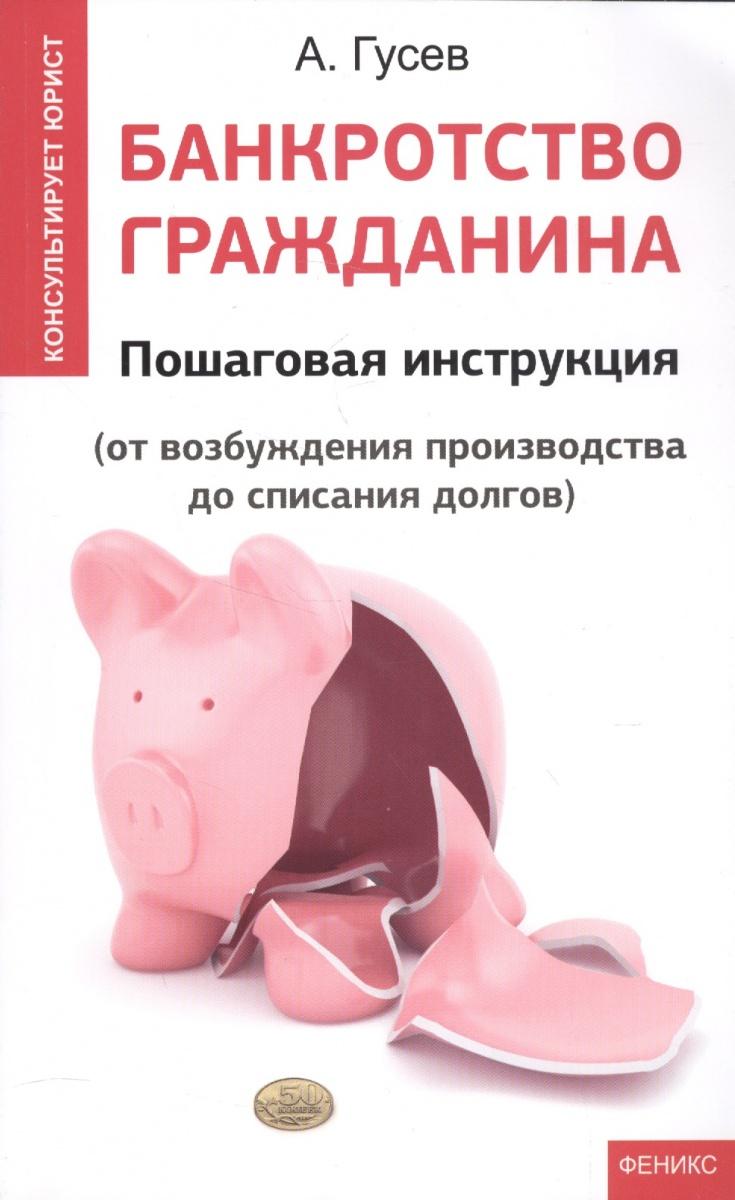 Банкротство гражданина. Пошаговая инструкция (от возбуждения производства до списания долгов)