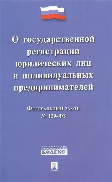Федеральный закон О государственной регистрации юридических лиц и индивидуальных предпринимателей