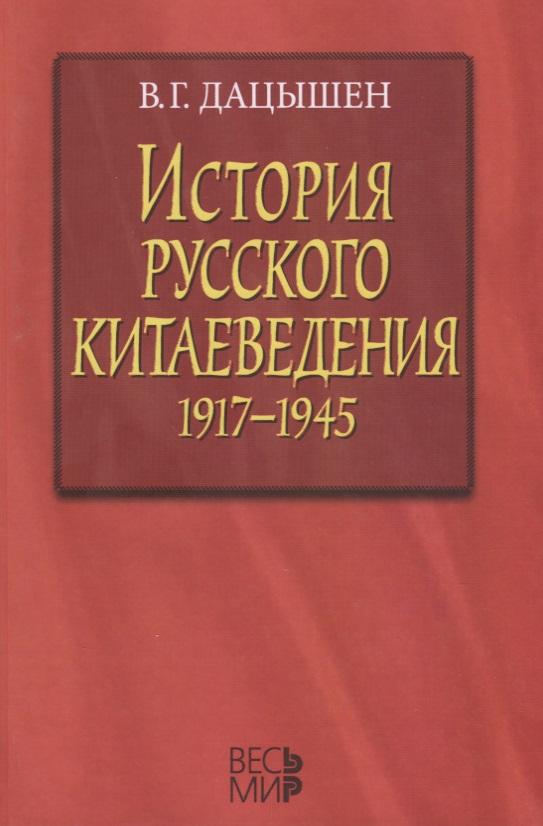 История русского китаеведения 1917–1945