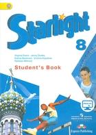 Starlight. Student`s Book. Английский язык. 8 класс. Учебник