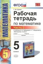 Рабочая тетрадь по математике. Часть 2. К учебнику И.И. Зубаревой, А.Г. Мордковича
