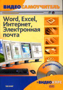 Видеосамоучитель Word Excel Интернет Электронная почта