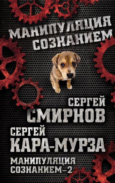 Смирнов С., Кара-Мурза С. -2