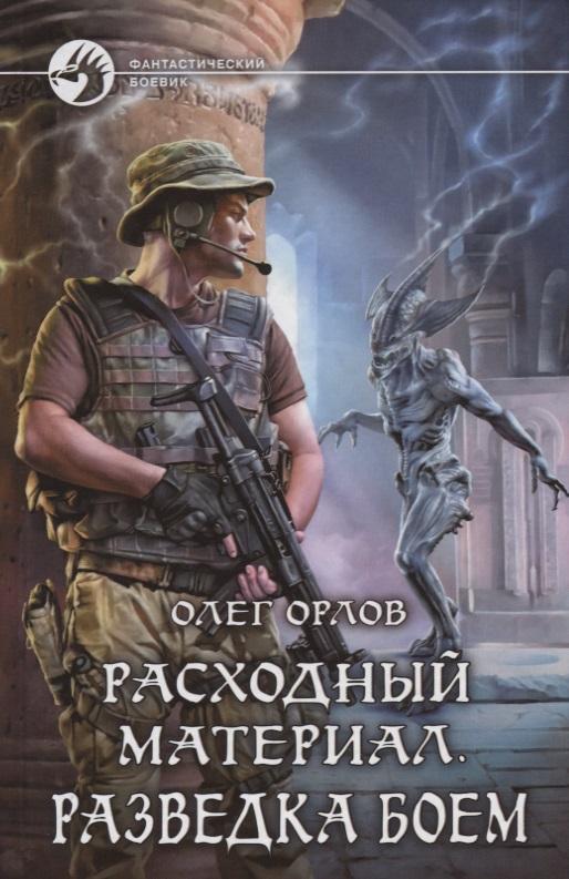 Орлов О. Расходный материал. Разведка боем ISBN: 9785992225716 эксмо вещий разведка боем