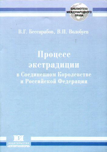 Процесс экстрадиции в Соединенном Королевстве и РФ