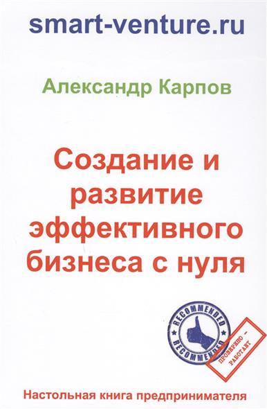 Карпов А. Создание и развитие эффективного бизнеса с нуля