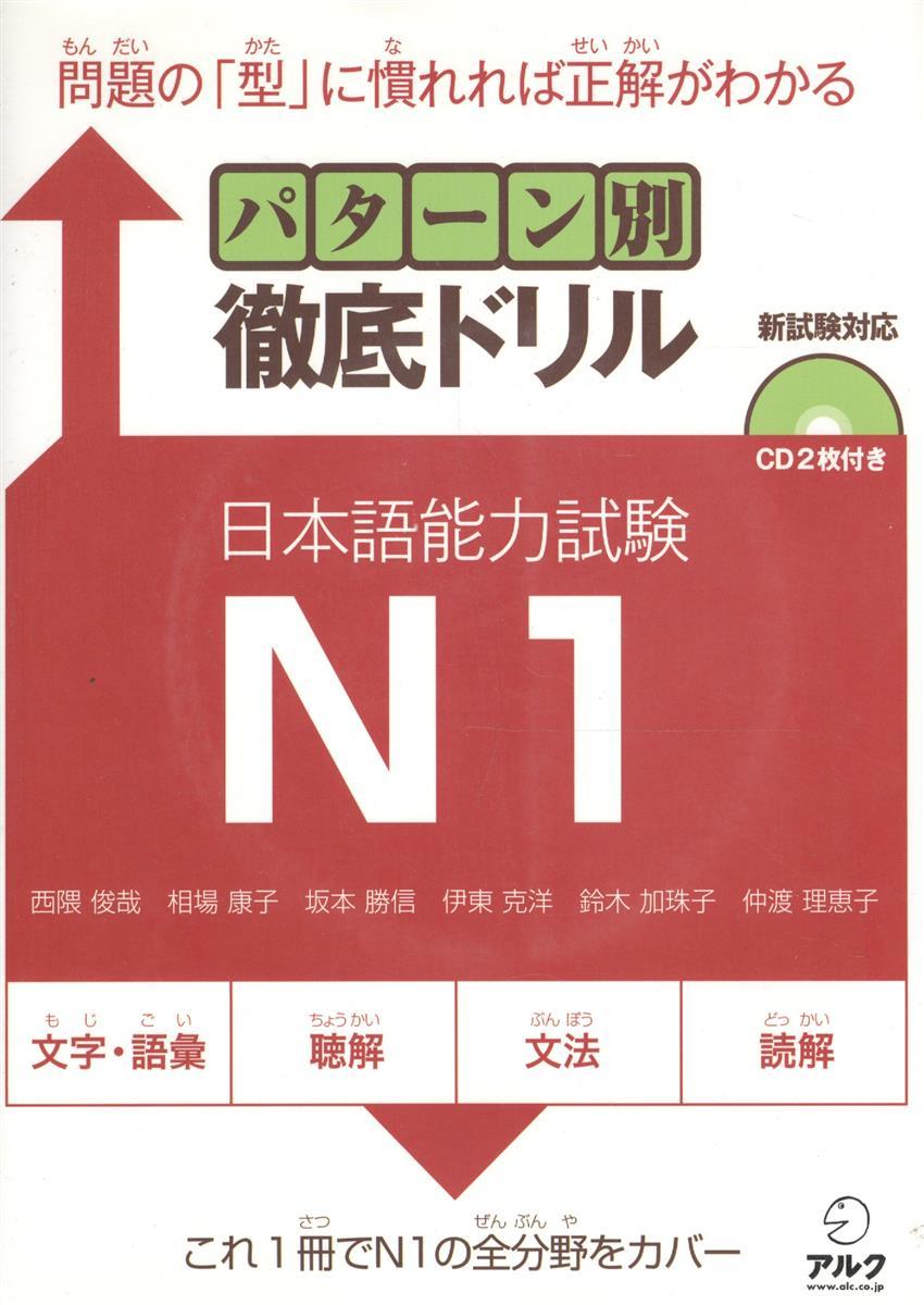 Sakamoto Katsunobu , Itou Kats Подготовка к JPTL на уровень N1 посредством тщательной отработки заданий теста (+2CD) (книга на японском языке) the japanese language proficiency test n1 mock test 1 тренировочные тесты jlpt n1 часть 1 cd книга на японском языке