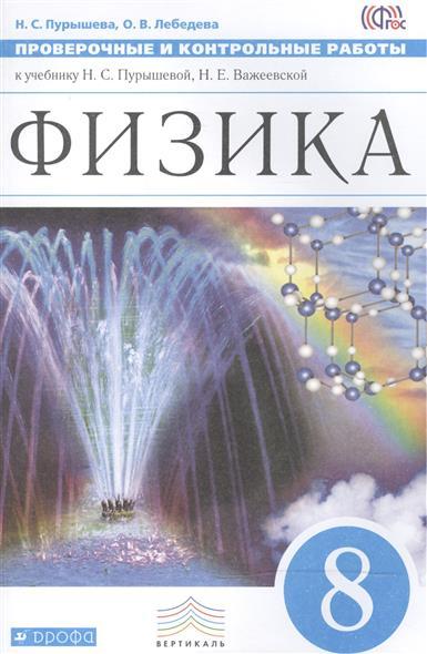 Физика. 8 класс. Проверочные и контрольные работы к учебнику Н.С. Пурышевой, Н.Е. Важеевской