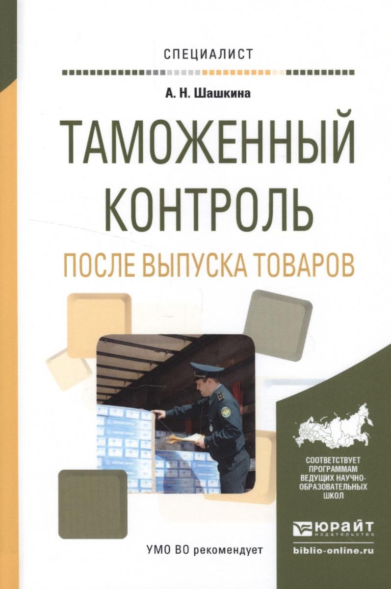 Шашкина А. Таможенный контроль после выпуска товаров
