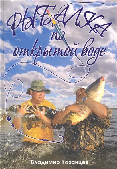 Рыбалка на открытой воде